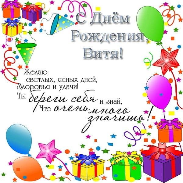 Витя с днем рождения стихи и открытки (21)
