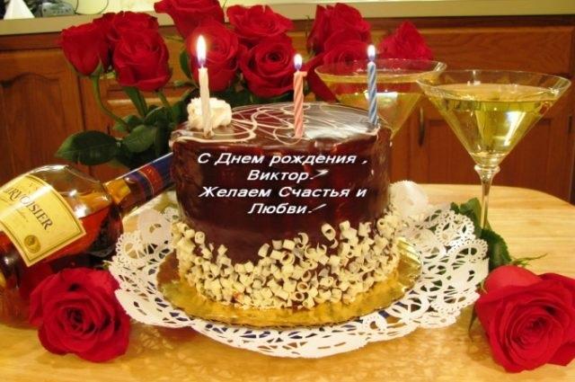 Витя с днем рождения стихи и открытки (4)
