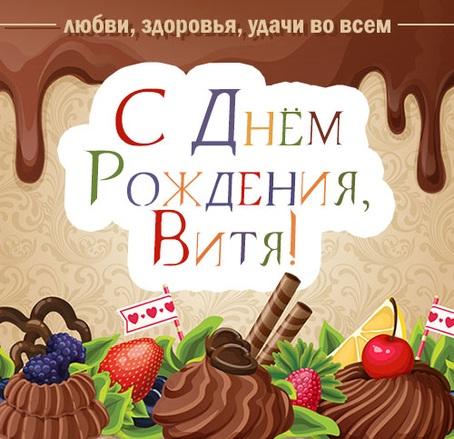 Витя с днем рождения стихи и открытки (5)
