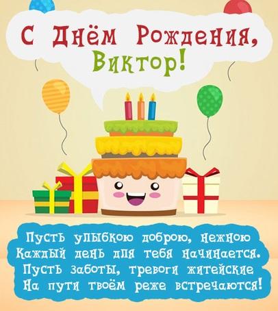 Витя с днем рождения стихи и открытки (7)