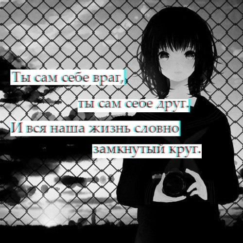 Девушки грустные на аву аниме (21)
