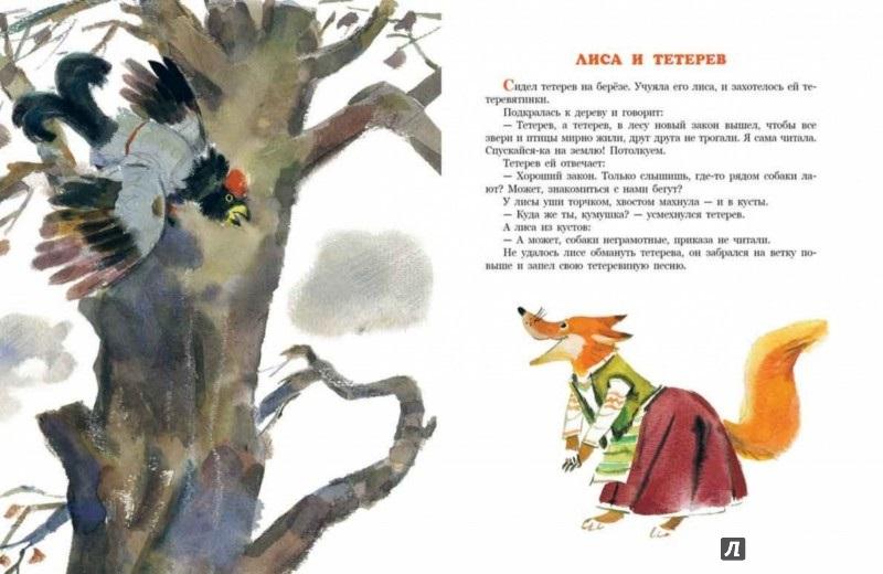 Детский рисунок лиса и тетерев (15)