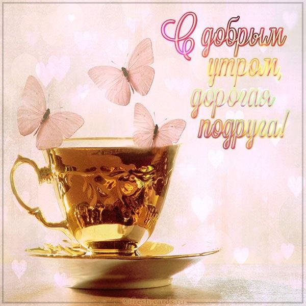 Доброе утро бабочка картинки в лучшем качестве (7)
