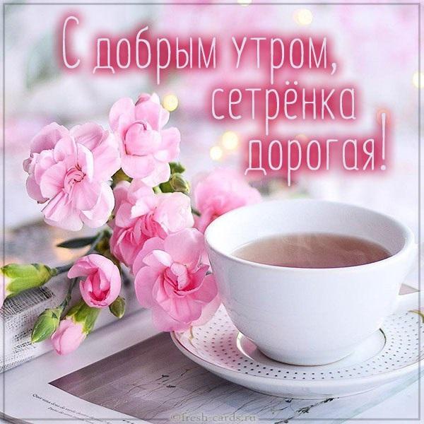 Доброе утро сестричка картинки (9)