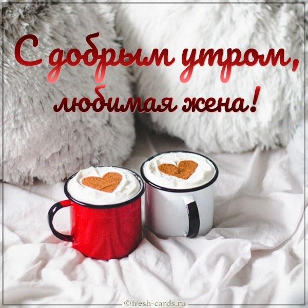 Картинка доброе утро любимая жена (1)