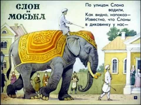 Картинка моська и слон (12)