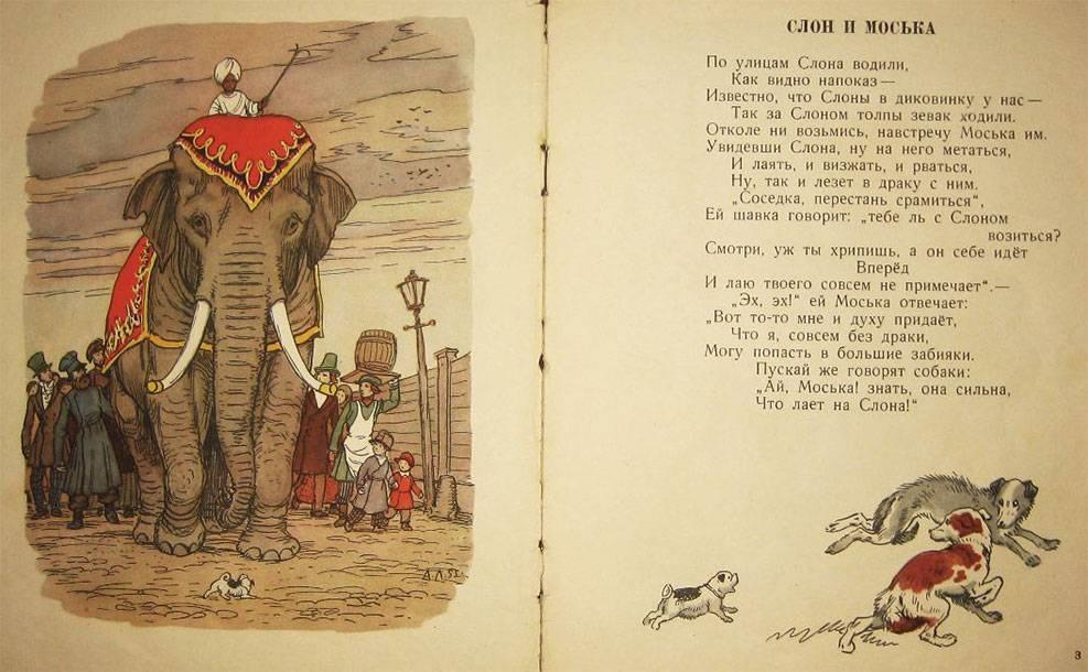 Картинка моська и слон (16)