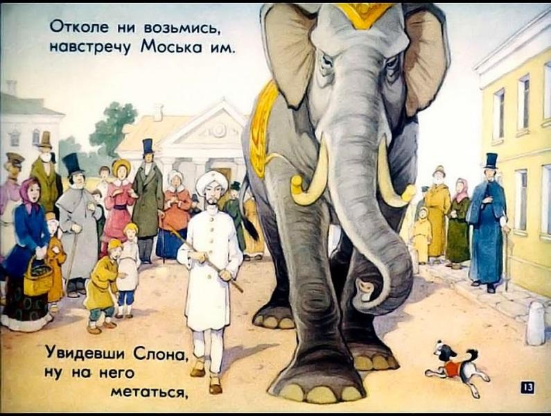 Картинка моська и слон (17)
