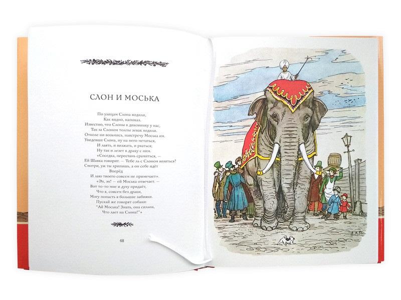 Картинка моська и слон (19)