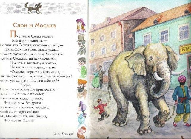 Картинка моська и слон (21)