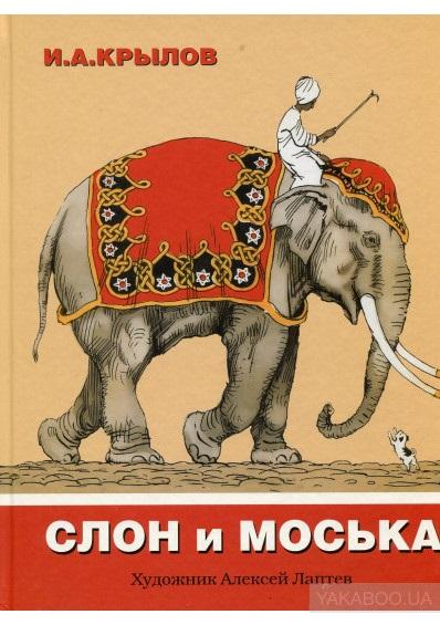 Картинка моська и слон (24)