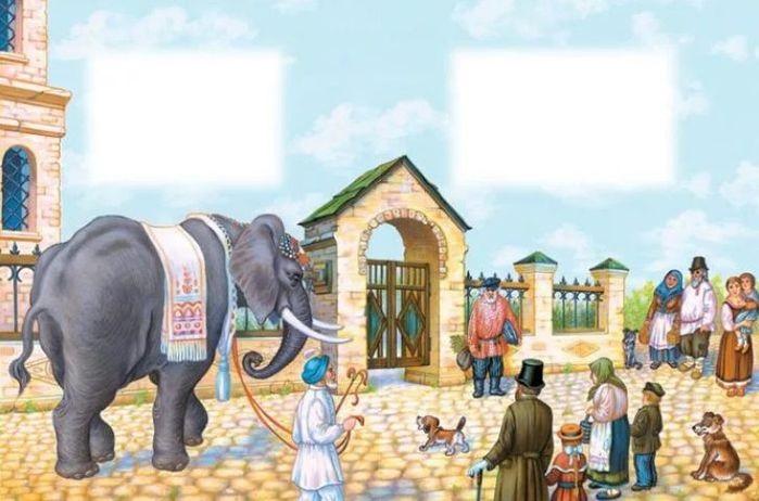 Картинка моська и слон (3)
