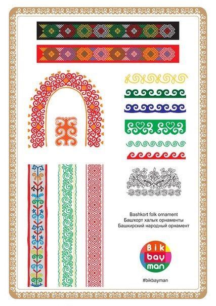 Картинки башкирские узоры и орнаменты (15)