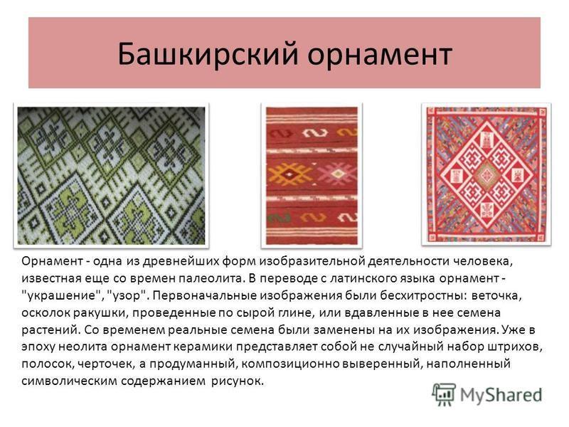 Картинки башкирские узоры и орнаменты (8)