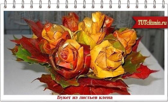 Картинки букет осенних листьев (13)