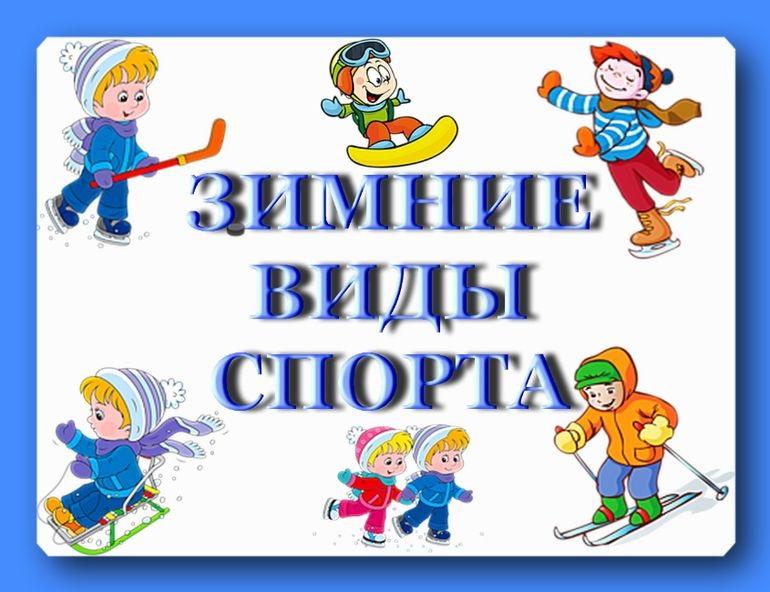 Картинки видов спорта для детей (1)