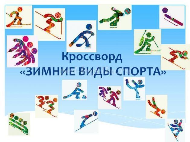Картинки видов спорта для детей (12)