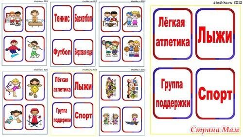 Картинки видов спорта для детей (13)