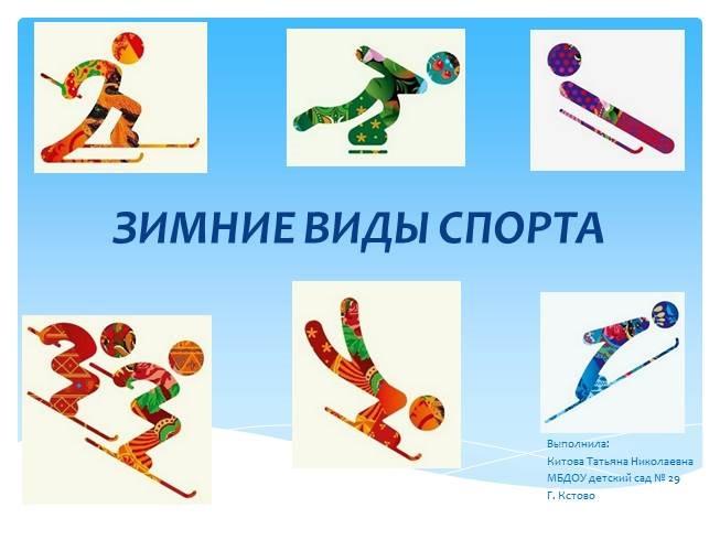 Картинки видов спорта для детей (14)
