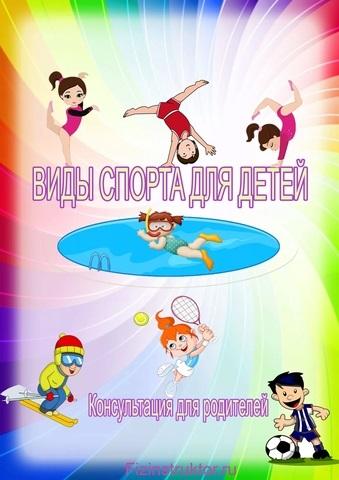 Картинки видов спорта для детей (15)