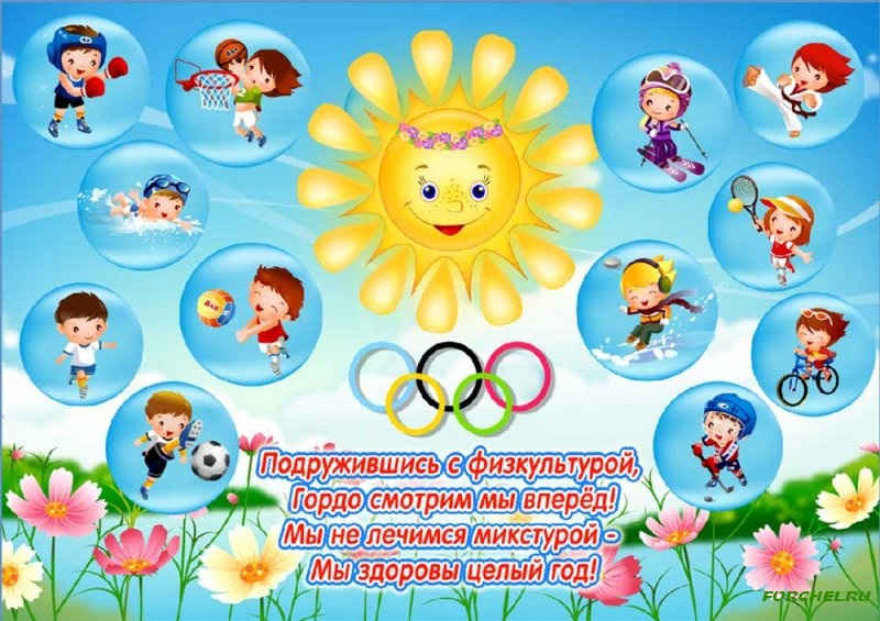 Картинки видов спорта для детей (16)