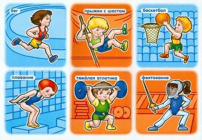 Картинки видов спорта для детей (17)