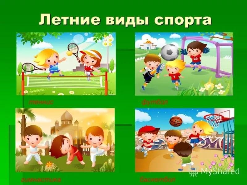 Картинки видов спорта для детей (23)