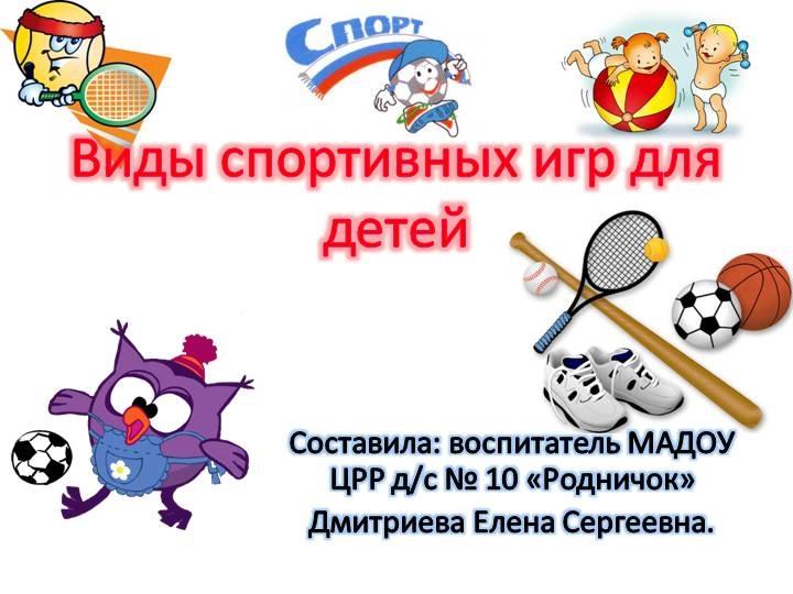 Картинки видов спорта для детей (4)