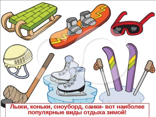 Картинки видов спорта для детей (7)