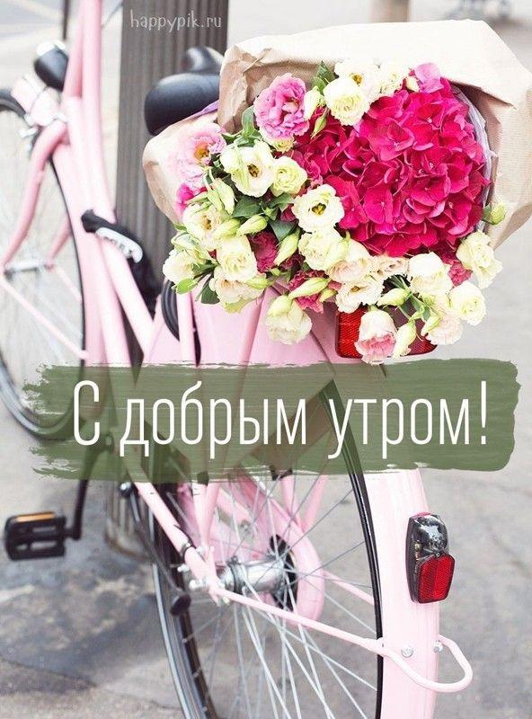 Картинки доброе утро и цветы (1)
