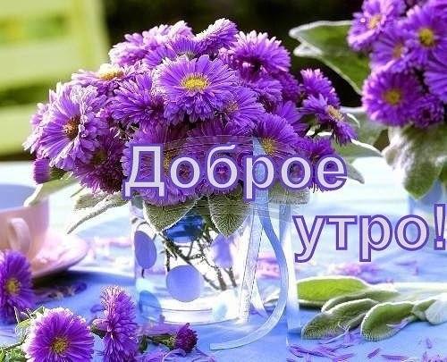 Картинки доброе утро и цветы (14)