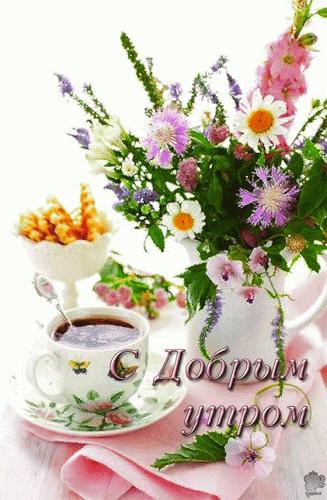 Картинки доброе утро и цветы (18)