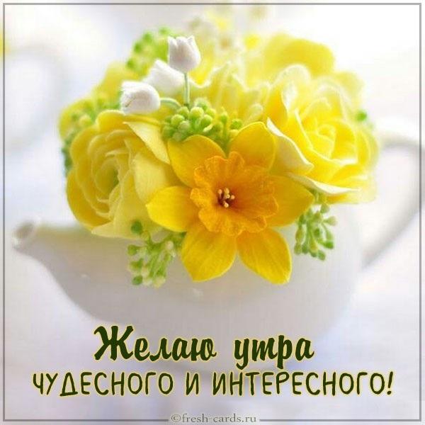 Картинки доброе утро и цветы (21)
