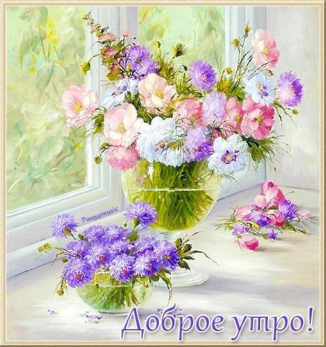 Картинки доброе утро и цветы (3)
