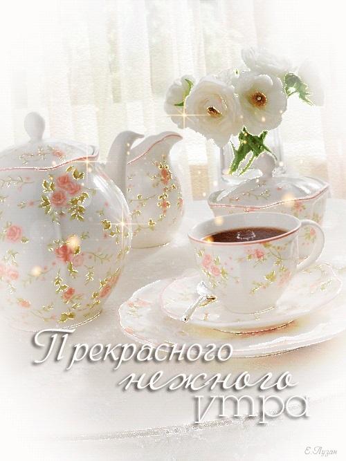 Картинки доброе утро лилии (11)