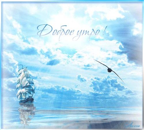 Картинки доброе утро море (27)