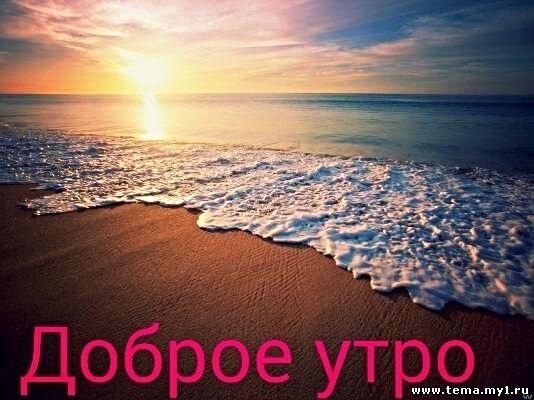 Картинки доброе утро море (30)