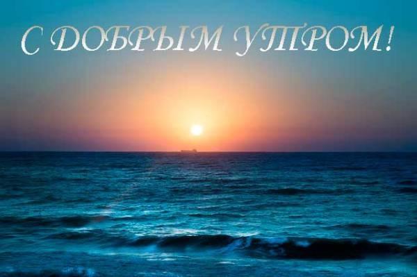 Картинки доброе утро море (36)