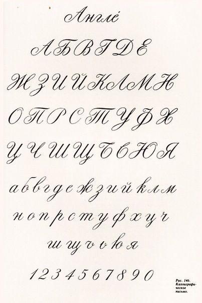 Картинки каллиграфия на английском (16)
