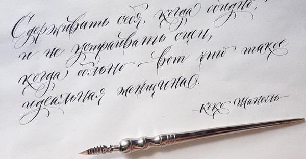 Картинки каллиграфия на английском (18)