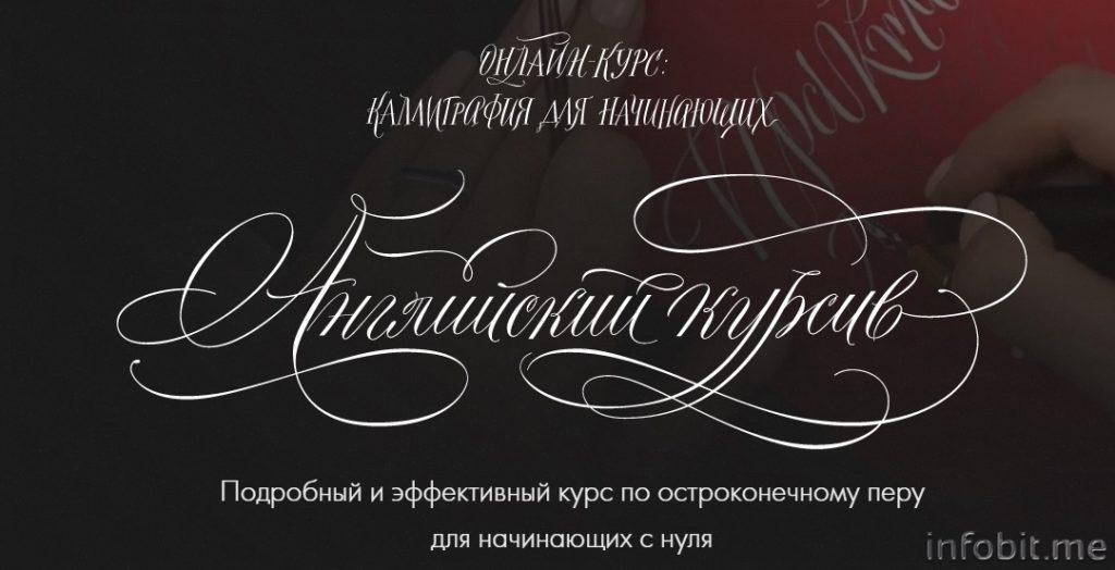 Картинки каллиграфия на английском (2)