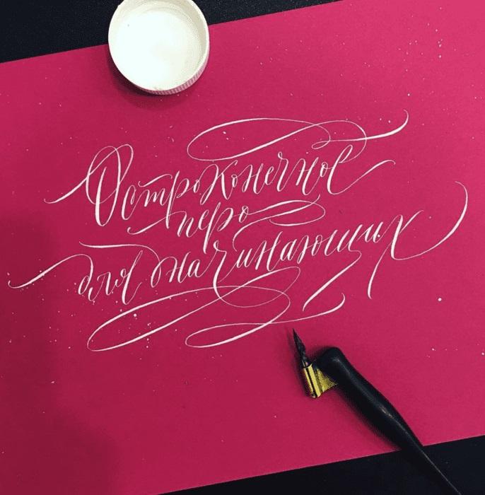 Картинки каллиграфия на английском (4)
