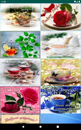 Картинки спокойной ночи и доброе утро (1)