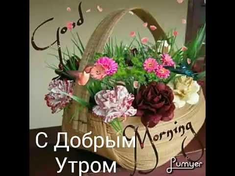 Картинки с добрым утром маме (13)