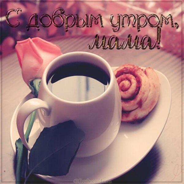 Картинки с добрым утром маме (2)