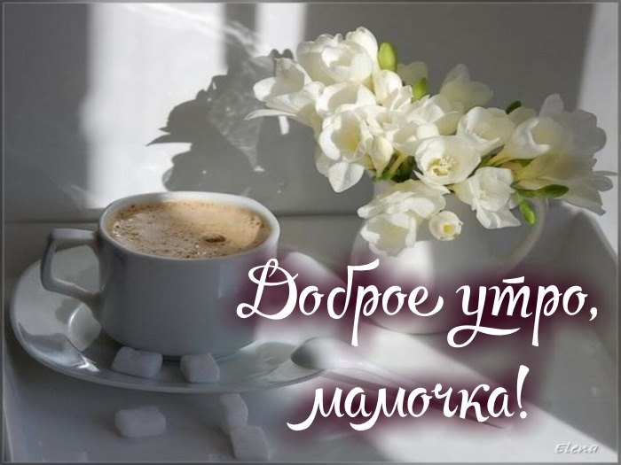 Картинки с добрым утром маме (4)