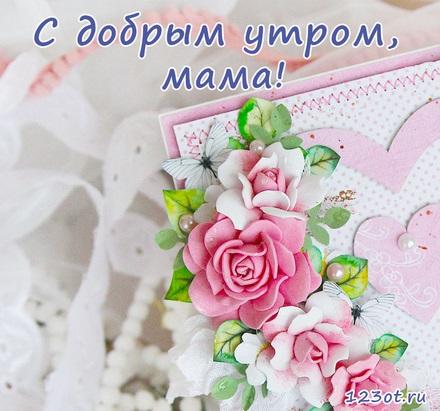 Картинки с добрым утром маме (6)