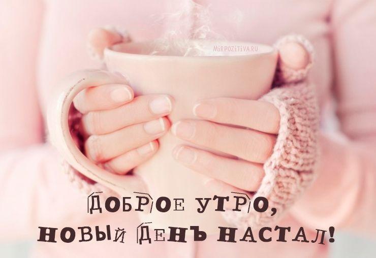 Картинки утро новый день (16)