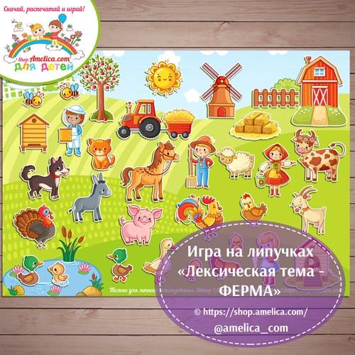 Картинки ферма для детей (16)