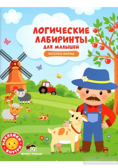 Картинки ферма для детей (2)